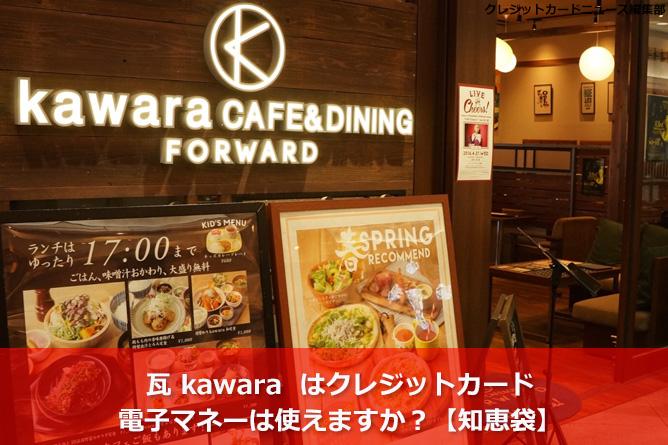 瓦 kawara はクレジットカード・電子マネーは使えますか?【知恵袋】