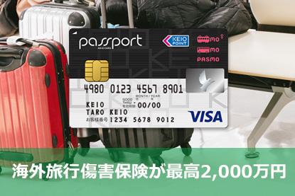 海外旅行傷害保険が最高2,000万円