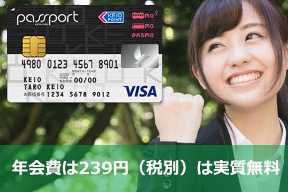 年会費は239円(税別)は実質無料