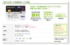 京王パスポートPASMOカードVISA公式サイト