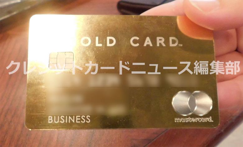 ラグジュアリーカード ゴールドカードの本物