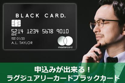 申込みが出来る!ラグジュアリーカードのブラックカード