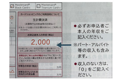 ラグジュアリーカード年収記入例