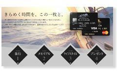 三井住友プラチナカード公式サイト