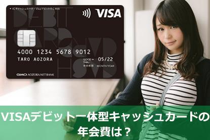 GMOあおぞらネット銀行のVISAデビット一体型キャッシュカードの年会費は?