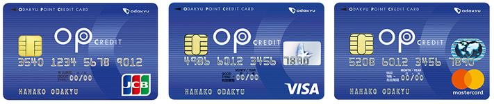 小田急沿線なら小田急OPクレジットカード