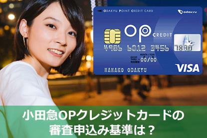 小田急OPクレジットカードの審査申込み基準は?