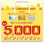 OPクレジットカード公式サイト