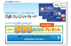 小田急OPクレジットカード公式サイト