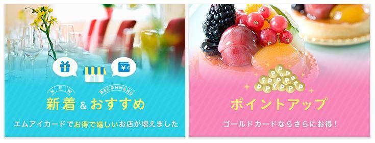 三越伊勢丹グループ・お得なお店でポイントアップ!