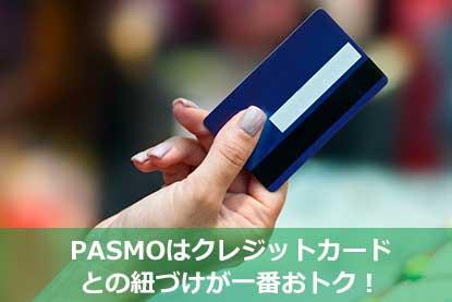 PASMOはクレジットカードとの紐づけが一番おトク!
