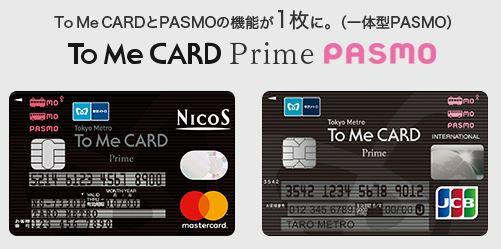 東京メトロ公式カード 「To Me CARD Prime」