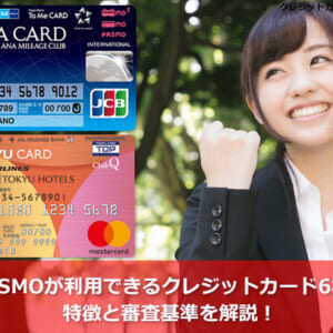 PASMOが利用できるクレジットカード6枚の特徴と審査基準を解説!