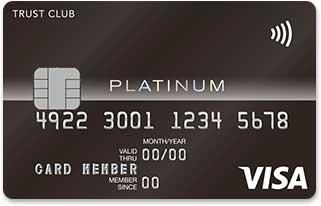 TRUST CLUB プラチナ Visaカードの特徴
