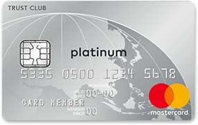 年会費3,000円のプラチナカード!TRUST CLUBプラチナマスターカードの特徴