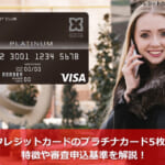 クレジットカードのプラチナカード5枚の特徴や審査申込基準を解説!