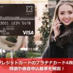 クレジットカードのプラチナカード4枚の特徴や審査申込基準を解説!