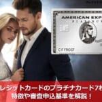 クレジットカードのプラチナカード7枚の特徴や審査申込基準を解説!