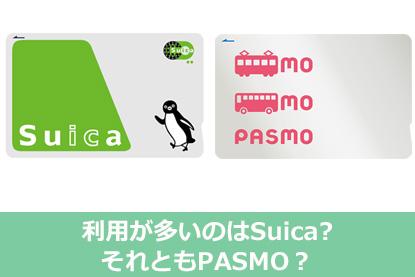 利用が多いのはSuica?それともPASMO?