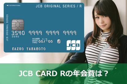 JCB CARD Rの年会費は?