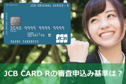 JCB CARD Rの審査申込み基準は?
