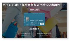 JCBカードR公式サイト