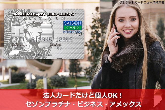 法人カードだけど個人OK!セゾンプラチナ・ビジネス・アメックス