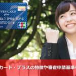 セブンカード・プラスの特徴や審査申請基準を解説!