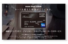 静銀セゾンプラチナ・アメリカン・エキスプレス・カード公式サイト