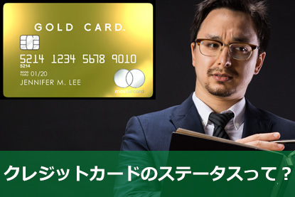 クレジットカードのステータスって?