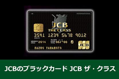 JCBのブラックカード JCB ザ・クラス