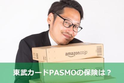 東武カードPASMOの保険は?