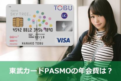 東武カードPASMOの年会費は?