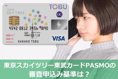 東京スカイツリー東武カードPASMOの審査申込み基準は?