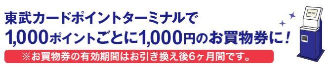 東武グループポイントをお買物券へ!