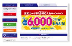 東京スカイツリー東武カードPASMO公式サイト