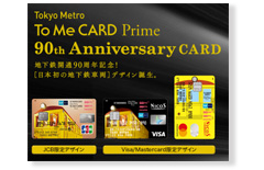 To Me CARD Prime公式サイト