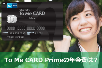 To Me CARD Primeの年会費は?