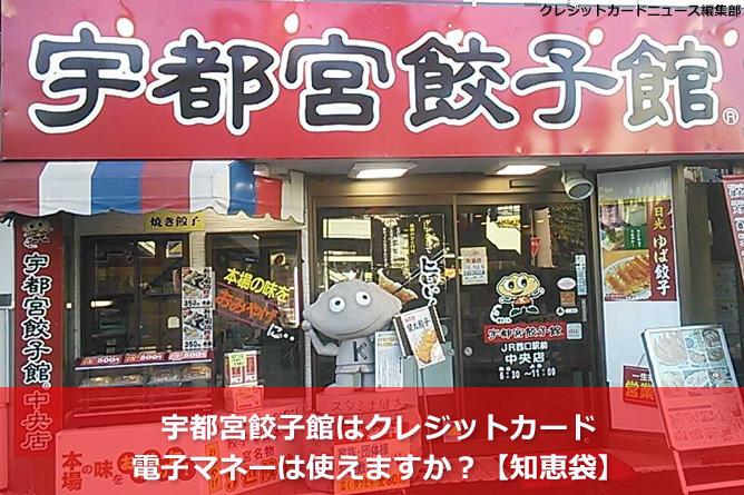 宇都宮餃子館はクレジットカード・電子マネーは使えますか?【知恵袋】