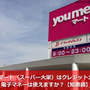 ゆめマート(スーパー大栄)はクレジットカード・電子マネーは使えますか?【知恵袋】