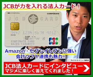 株式会社ジェーシービーにインタビュー!JCB法人カードの魅力を聞いてきちゃいましたよ!