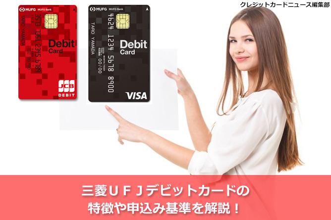 三菱UFJデビットカードの特徴や申込み基準を解説!