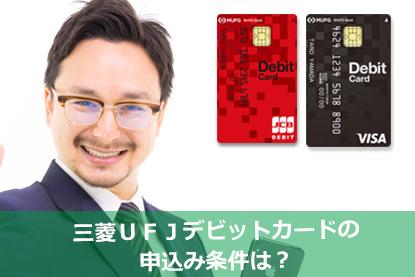 三菱UFJデビットカードの申込み条件は?