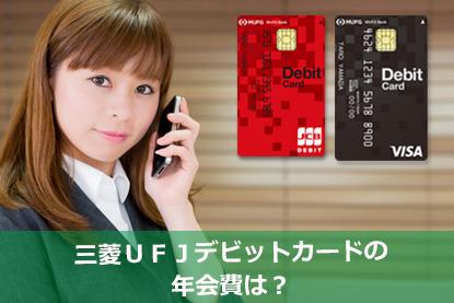 三菱UFJデビットカードの年会費は?