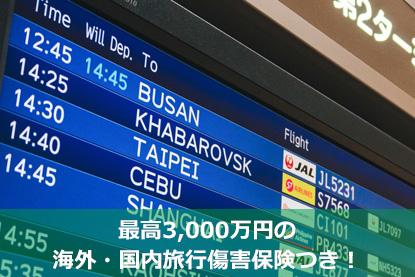 最高3,000万円の海外・国内旅行傷害保険つき!