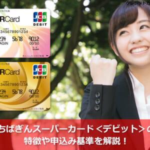 ちばぎんスーパーカード<デビット>の特徴や申込み基準を解説!