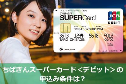 ちばぎんスーパーカード<デビット>の申込み条件は?