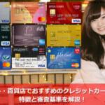 デパート・百貨店でおすすめのクレジットカード9枚の特徴と審査基準を解説!