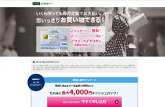 三井住友VISAカードエブリプラスの公式サイト