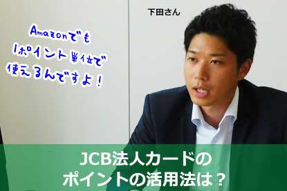 JCB法人カードのポイントの活用法は?